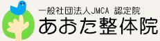 姫路市の無痛ストレッチ整体「あおた整体院」